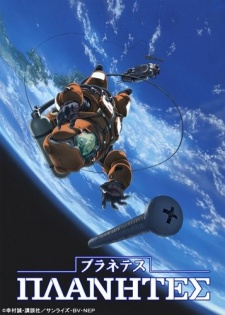 planete anime